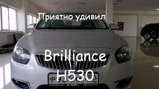 Brilliance H530 Китайский BMW как он?