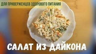 Диетический салат из дайкона