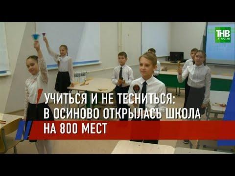 В Осиново открыли новый учебный корпус лицея имени Виктора Карпова | ТНВ