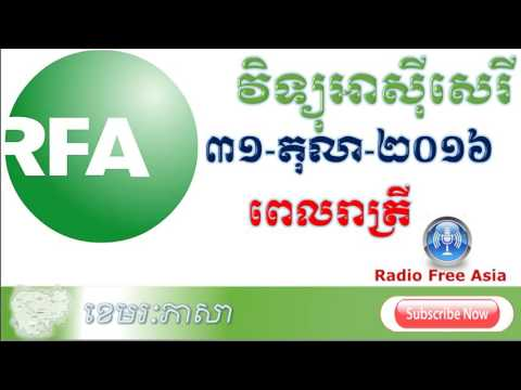 RFA Khmer News, Politic News, World News, Asia News, Khmer News, Night, 31-Oct-16