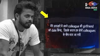 Bigg Boss 12 : Sreesanth's Secret Date With Colleague's Girlfriend Disclosed | Day 32 | BB 12 |