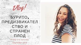 ВЛОГ-ПРЕДИЗВИКАТЕЛСТВО,НОВА ТВ,ПОКУПКИ/Ерика Думбова/Erika Doumbova
