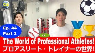 CW Ep44 Part 1 /第44話パート① Professional athletic trainer! ・メダリストやプロスポーツ選手のトレイナーとは?
