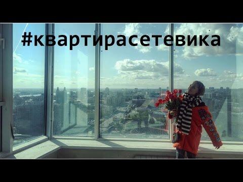 Новая квартира Олега и Ани Черняховских в ЖК Статус.