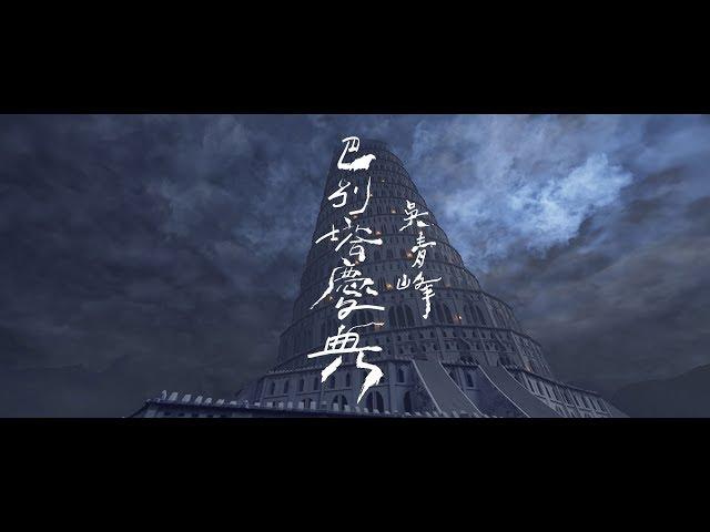 吳青峰〈巴別塔慶典〉Official MV