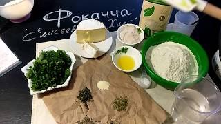 Фокачча со свежей зеленью и сыром / Рецепт фокачча / Focaccia / Восторг вкуса!