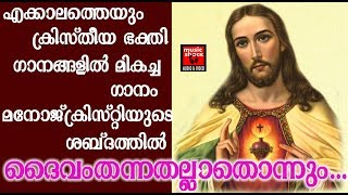 Daivam Thannathallathonnum # Christian Devotional Songs Malayalam 2018 # Christian Video Song