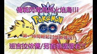 【Pokémon GO】備戰閃電鳥與火焰鳥?!(班吉拉依舊/另首推隆隆岩?!)