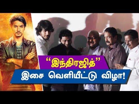Indrajith Movie Audio Launch | Gautham Karthik |  S. Thanu | Sudhanshu