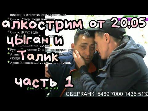 Виталик и Ангелина /АЛКОСТРИМ С КОНЮХОМ 1 ЧАСТЬ