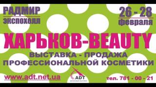Харьков-Beauty Весна 2015, выставка профессиональной косметики