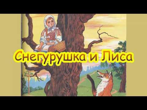 Русская народная сказка СНЕГУРУШКА И ЛИСА