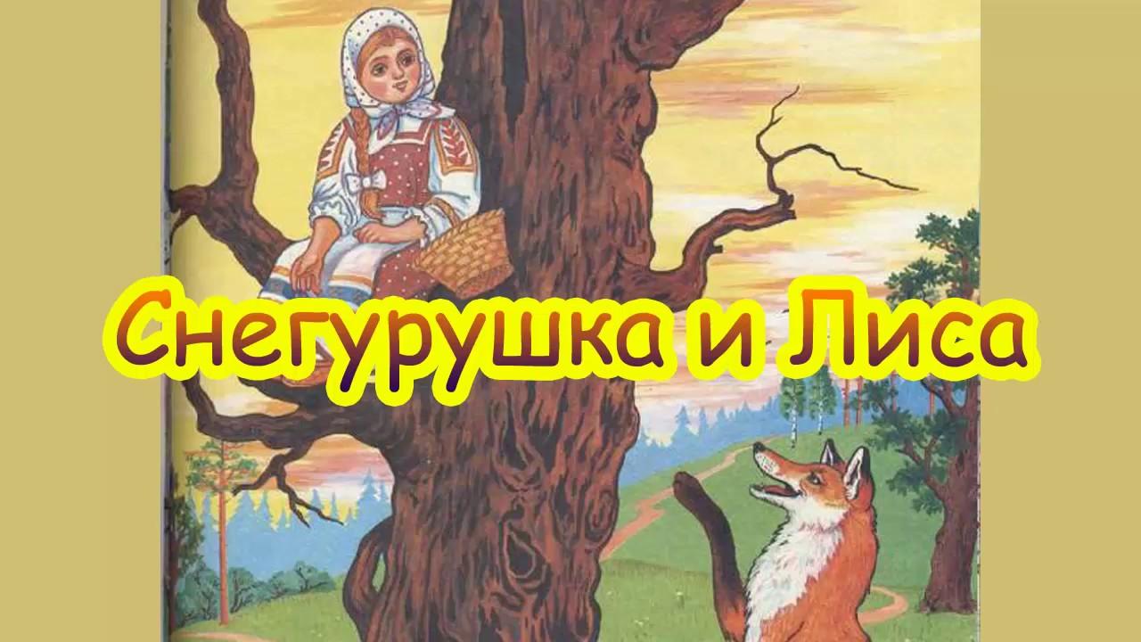 Сказка снегурушка и лиса картинки для детей