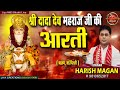 Download Harish Saini Dada Dev Maharaj  C D -Aarti MP3 song and Music Video