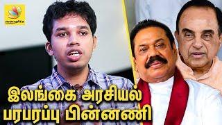 இலங்கை அரசியலின் பரபரப்பு பின்னணி : Parisalan Interview | sri lanka political crisis