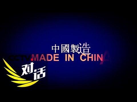 《对话》 20171217 中国制造新时代 | CCTV财经