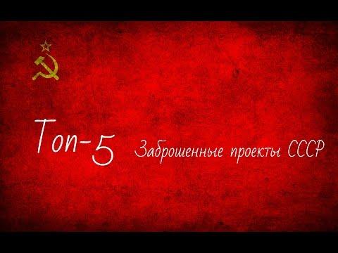 Топ 5 Заброшенных проектов СССР