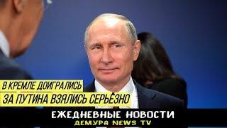В Кремле задергались, и не зря