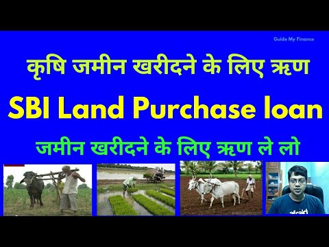 Know About Agriculture Land Purchase Loan | SBI Land Purchase Scheme