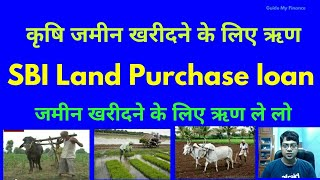 Know about Agriculture Land Purchase Loan | SBI Land purchase scheme thumbnail