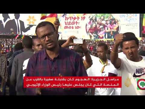 هجوم بقنبلة يستهدف رئيس الوزراء الإثيوبي  - نشر قبل 1 ساعة