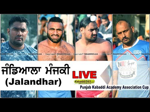 🔺 Jandiala Manjki (Jalandhar) Punjab Kabaddi Academy Association Cup  24 Feb 2018