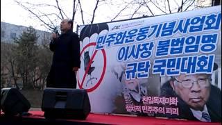 민주화운동기념사업회 이사장 불법임명 규탄 국민대회(20140225)