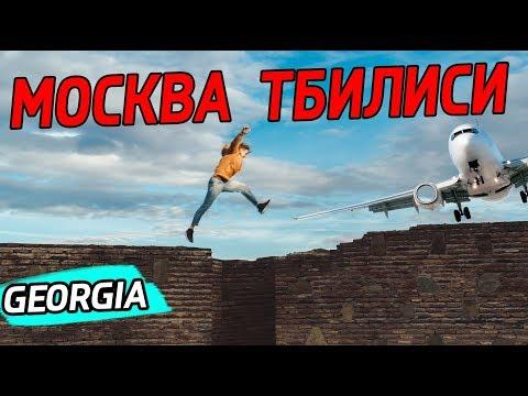 МОСКВА - ТБИЛИСИ   ГРУЗИЯ В ПЕРВЫЙ РАЗ