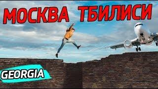 МОСКВА - ТБИЛИСИ | ГРУЗИЯ В ПЕРВЫЙ РАЗ