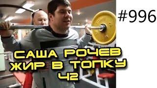 Силовые тренировки для похудения. Саша Рочев в реалити-шоу Жир в топку Ч2.