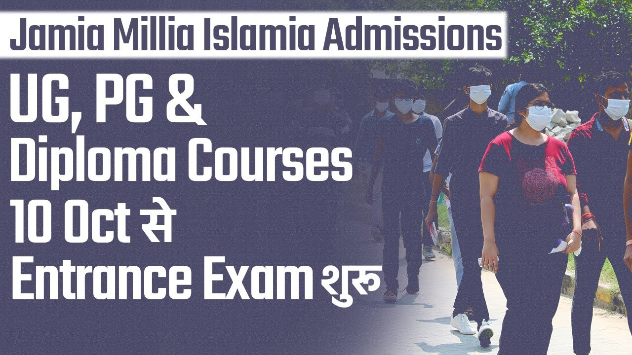 Jamia Entrance Exam 2020: Entrance exam for UG, PG & Diploma Courses starts from 10 Oct- Watch Video
