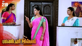 Pandavar Illam - Episode 219 | 5 August 2020 | Sun TV Serial | Tamil Serial