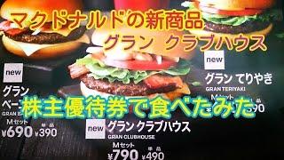 マクドナルドの新商品 グラン クラブハウスを株主優待券で食べてみた