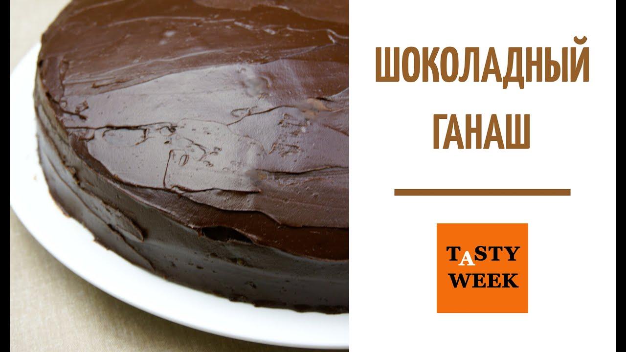 Шоколадная глазурь для торта 7 рецепты