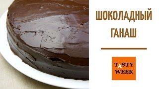 Как приготовить шоколадную глазурь для торта. Ганаш рецепт (Ganache)
