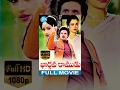 Bhargava Ramudu Full Movie