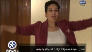بالفيديو.. مصرية تهزم مرض السرطان بالرقص