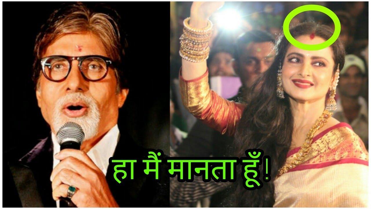 Finally ! Amitabh Bachchan accepts Rekha puts sindoor of his name |Shocking