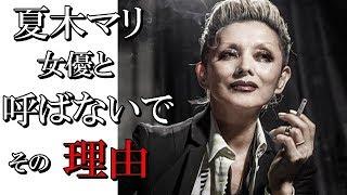 夏木マリ 女優と呼ばないで その理由とは 45周年 プレーヤー 名言 【...