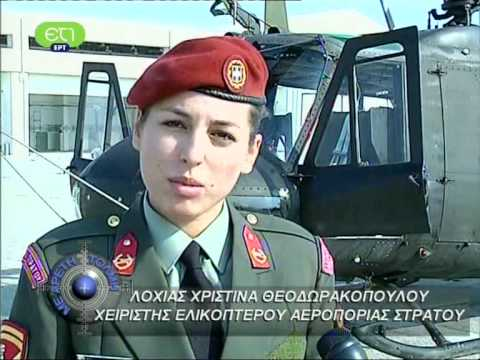 A small video about the Graduation Ceremony of the 19th Initial Rotary Wing Training Course, in t...