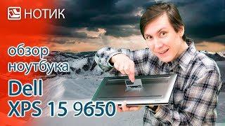 Видео обзор ноутбука Dell XPS 15 9560 - отличное качество изображения, да и сам - красавец