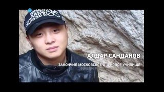«Минута из жизни» артиста цирка Алдара Санданова
