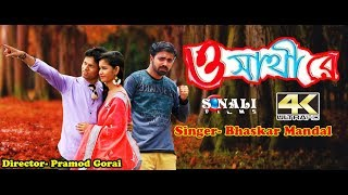 Tumi Gele Je Dure Mon Diye Pran Diye Bhaskar Mondol Mp3 Song Download