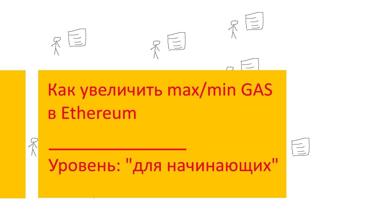 Как увеличить min/max GWEI в MyEtherWallet