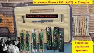 Спидола - Установка  Планки  FM (№ 42 ) . Видеоурок в режиме реального времени .