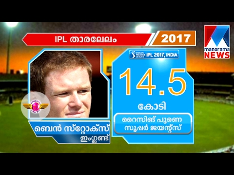 IPL 2017 Auction : Rising Pune Supergiants Get Ben Stokes For Rs. 14.5 Crore | Manorama News