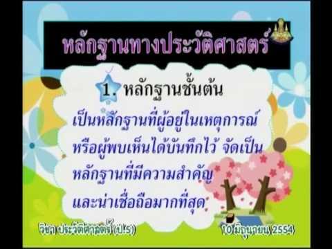 013 540610 P5his B historyp 5 ประวัติศาสตร์ป 5