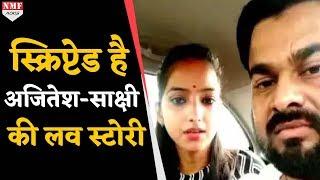 दलित-ब्राह्मण एंगल डालकर उलझाई गई Ajitesh-Sakshi की Love Story, बड़ा खुलासा