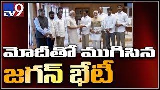 ఏపీని ఆదుకోండి మోడీకి జగన్ వినతి - TV9