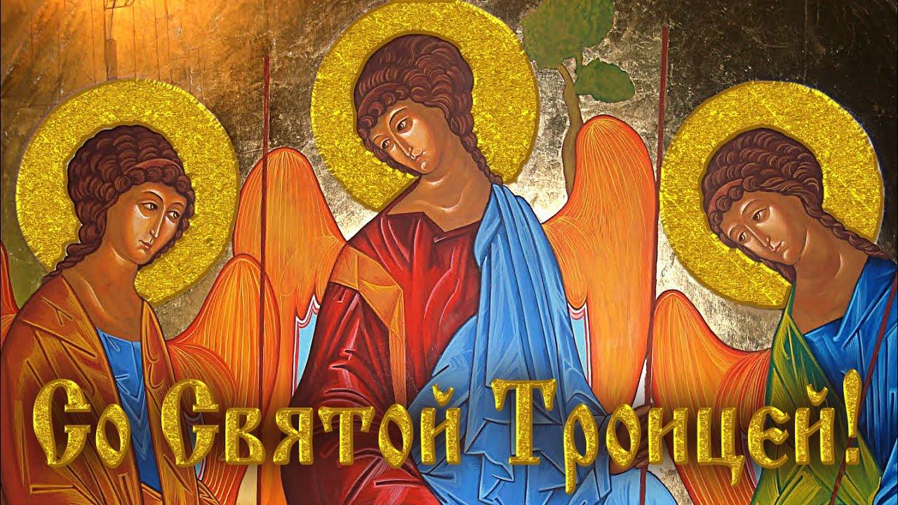Картинки по запросу картинки святая троица